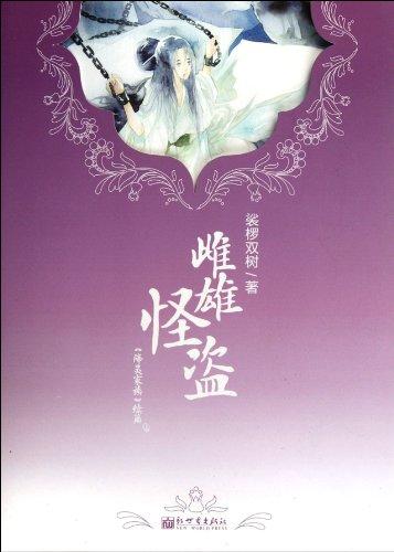 Male and female Kaitou: BEN SHE.YI MING
