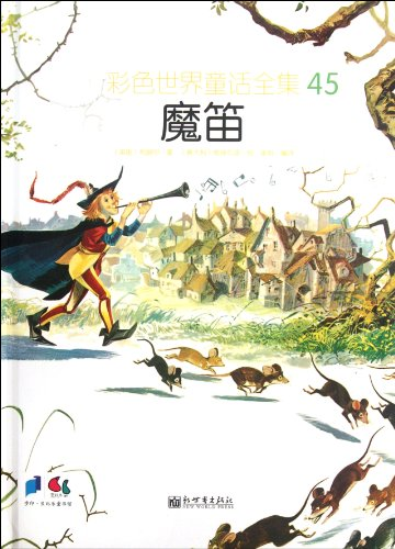 Color the World Fairy Tales 45. Magic Flute(Chinese Edition): BU LANG NING