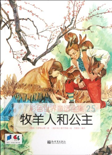 9787510427008: The Shepherd and The Princess-Corlorful World Fairy Tales Complete Collection-25 (Chinese Edition)