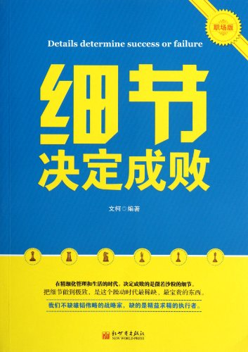 9787510427077: Details determine success or failure (Chinese Edition)