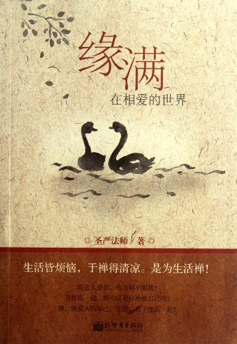 A the genuine new] edge full - the World in love (Sheng Yen Master with) A3(Chinese Edition): SHENG...