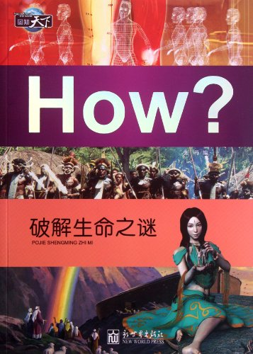 Figure know the world - to crack the mystery of life(Chinese Edition)