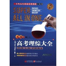 Invincible college entrance examination Daquan(Chinese Edition): WANG QI MENG