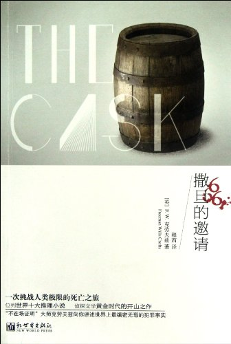 9787510431012: The Cask (Chinese Edition)