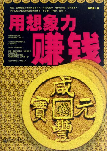 Make money with imagination(Chinese Edition): BEN SHE.YI MING