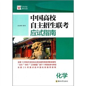 Independent entrance exam of Chinese university exam guide: Chemistry(Chinese Edition): XU FENG