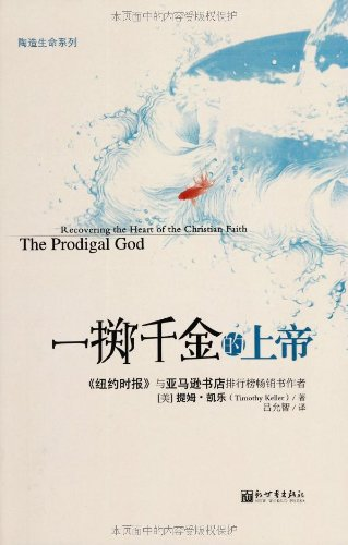 Extravagantly God(Chinese Edition): KAI LE