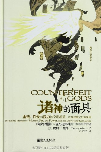 9787510434020: Masks of the gods(Chinese Edition)