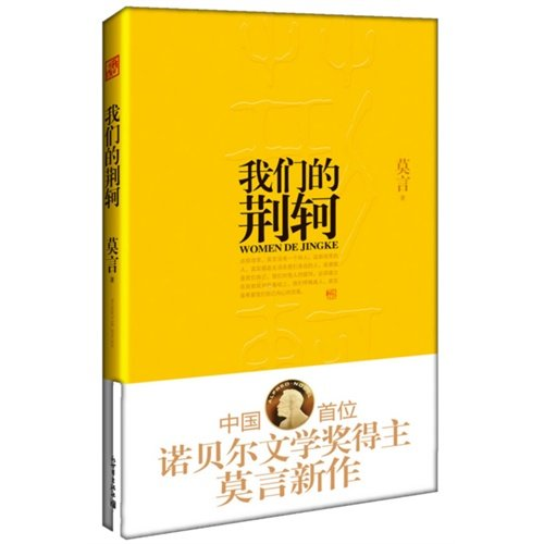 9787510434600: Jing Ke of Our Age (Chinese Edition)