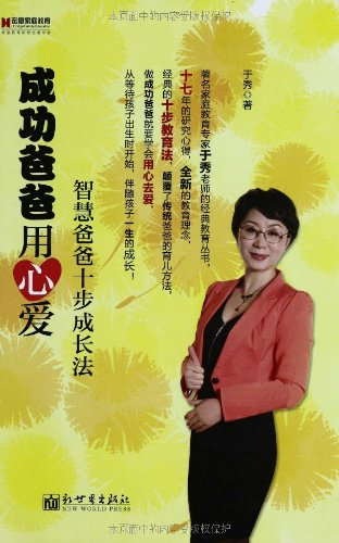 Successful father loved - the wisdom of my father ten steps Growth Method(Chinese Edition): YU XIU ...