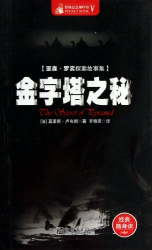 9787510438141: The Secret of Pyramids (Chinese Edition)