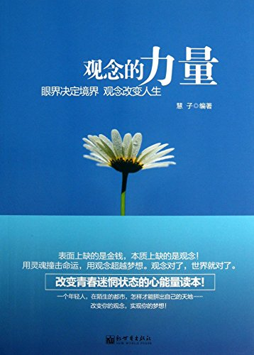 Power of ideas ( the realm of the concept of life-changing decision horizons ) : Hui sub- 118(...