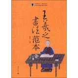 9787510447983: Stone scissors cloth extracurricular skills training series: wang xizhi calligraphy model(Chinese Edition)