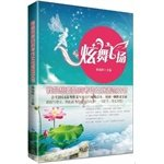 9787510448072: I want the most outstanding college entrance essay Fan instruments: Dancer flying(Chinese Edition)