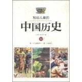 9787510448294: Written in Chinese history for children (12): Thirteen Ming Qing. deputy armor Shiquan elderly(Chinese Edition)
