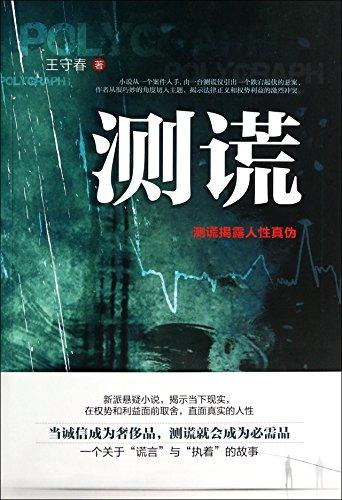 Polygraph(Chinese Edition): WANG SHOU CHUN
