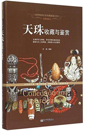 9787510453083: 天降神石:天珠收藏与鉴赏