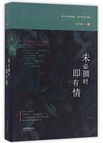 9787510460111: Love is not about Staying together (Chinese Edition)
