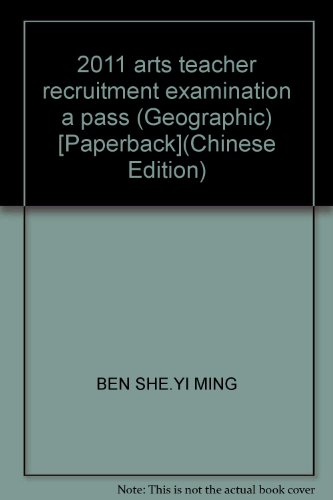 2011 arts teacher recruitment examination a pass (Geographic) [Paperback](Chinese Edition): BEN ...