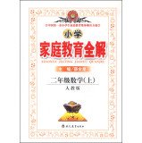 9787510623103: Venus Education and Elementary Education whole family solution: second grade math (PEP 2014 autumn)(Chinese Edition)