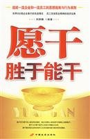 Books 9787510701221 Genuine dry than willing and capable(Chinese Edition): XING QUN LIN