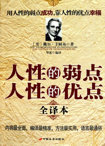 9787510702945: Human Frailty The Virtue of Human Nature-Full Translation Version (Chinese Edition)