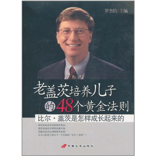 9787510703157: 48 Golden Rules in Educating Bill Gates (How Bill Gates Grew Up) (Chinese Edition)