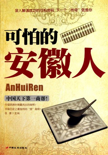 Terrible Anhui(Chinese Edition): WU HAO