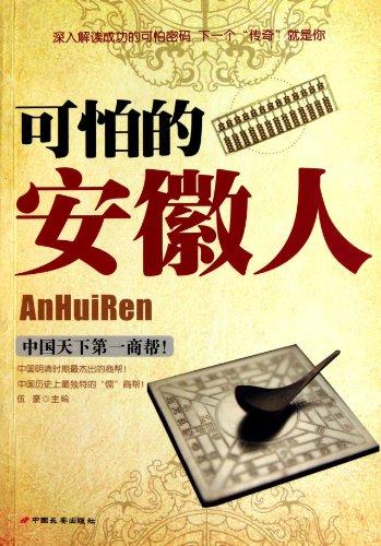 Terrible Anhui(Chinese Edition): WU HAO