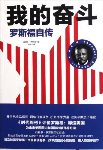 Mein Kampf : Roosevelt Theodore Roosevelt autobiography(Chinese Edition): XI AO DUO LUO SI FU