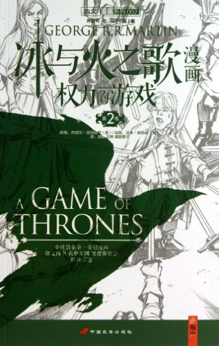 9787510706479: A Game of Thrones: The Graphic Novel: Volume Two (Chinese Edition)