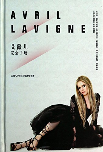 9787510706639: Genuine # Avril children complete manual ( attached cool guitar picks 1 )