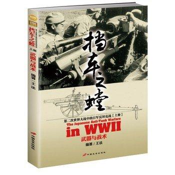 9787510707865: Cars blocked the praying mantis: World War II the