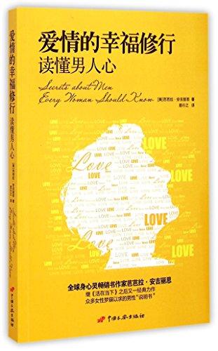 Love. happiness practice: read a man's heart(Chinese Edition): MEI ] BA BA LA AN JI LI SI