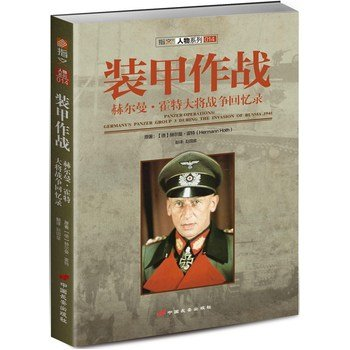 9787510709753: Armored Combat: Hermann Hoth general war memoirs(Chinese Edition)