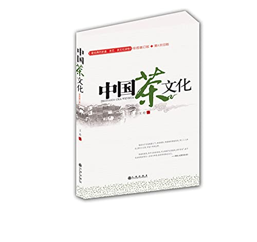 9787510801020: Chinese Tea Culture (Paperback)(Chinese Edition)