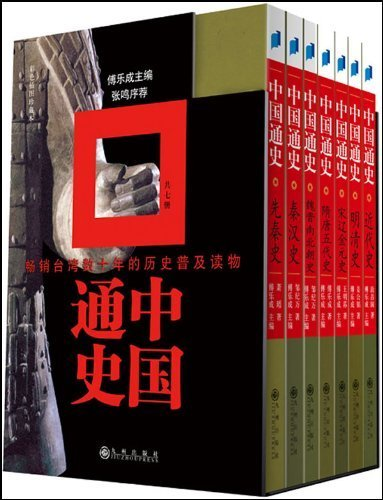 9787510803314: The General History of China(color illustrated collection, seven volumes) (Hardcover) (Chinese Edition)
