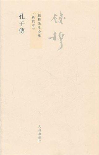 Confucius Biography - Mr. Qian Mu Complete Works - [ New School ](Chinese Edition): QIAN MU. ZHU