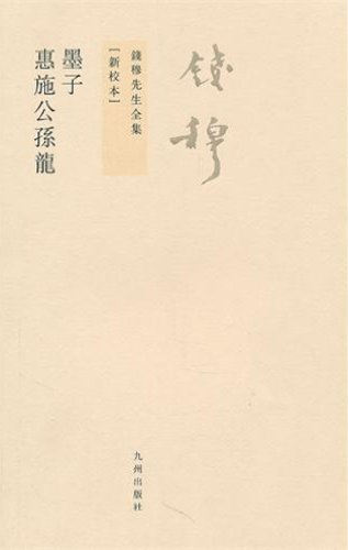 9787510807053: Complete Works of Mr. Qian Mu Annals of Mozi, Huishi and Gong Sunlong (Newly Revised Edition) (Chinese Edition)