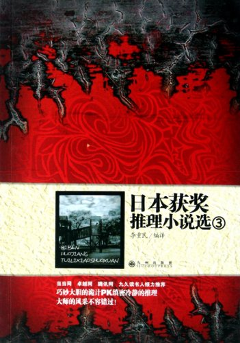 9787510809750: The Collection of Japanese Inference Novels(3) (Chinese Edition)