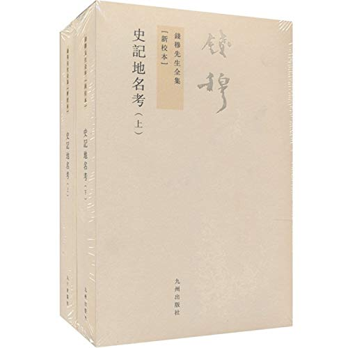 Mr. Qian Mu Complete : Historical names examination ( Set of 2 ) Qian(Chinese Edition): QIAN MU