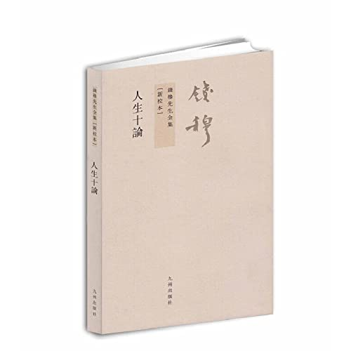 9787510810145: Ten Theories of life (new school) [Paperback](Chinese Edition)