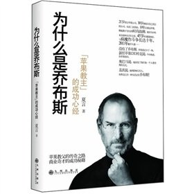 Genuine Promotional Items ] Why is Steve Jobs ( Apple's godfather ) successfully Heart Sutra (...