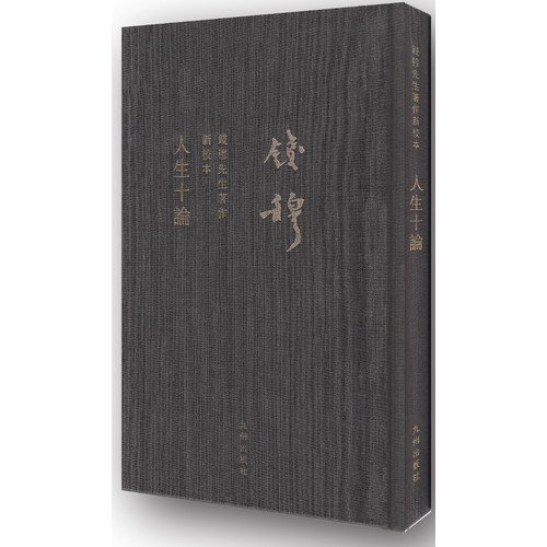 9787510812941: Ten Theories of Life (Hardcopy) (Chinese Edition)