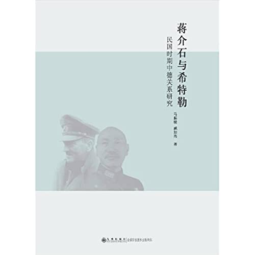 Chiang Kai-shek and Hitler - during the Republic of China-Germany relations(Chinese Edition): MA ...