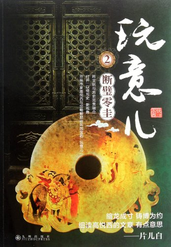 9787510814167: Jade Article - 2 (Chinese Edition)