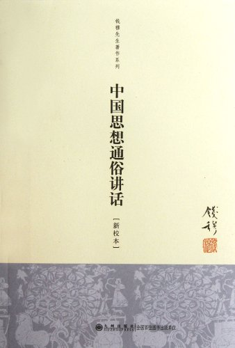 9787510814594: China Thought Popular Speech (Chinese Edition)