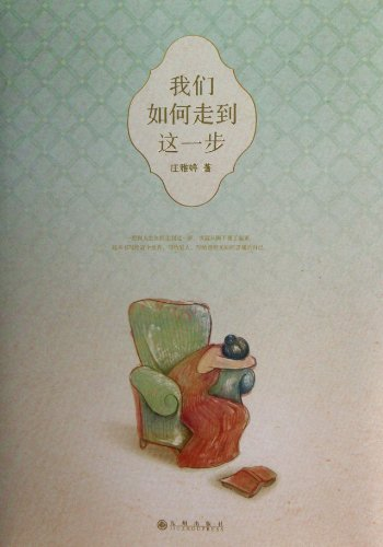 How do we take this step Zhuangya Ting(Chinese Edition): ZHUANG YA TING