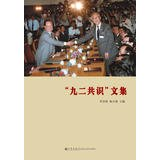 9787510820168: 1992 consensus anthology(Chinese Edition)