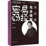 9787510821752: Ching Liu Junzu full crack password ( Series 5 )(Chinese Edition)